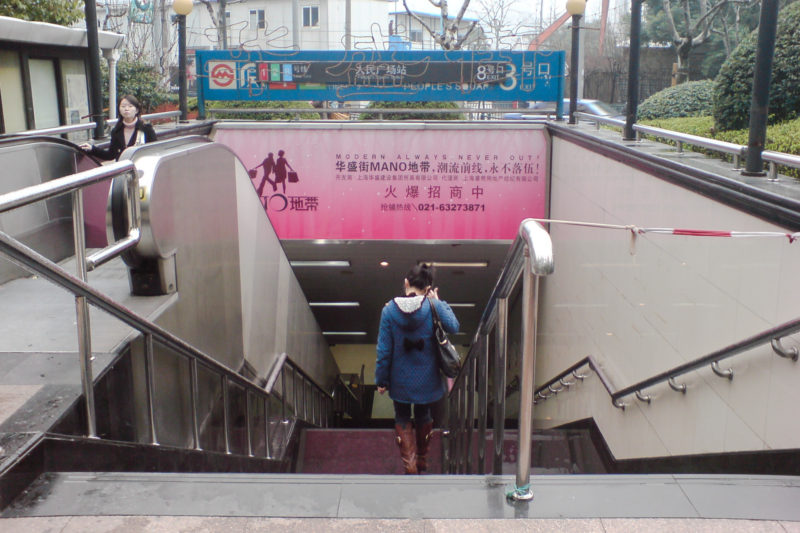 People's Square Station, Shanghai Subway Railway System